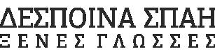 Φροντιστήριο Αγγλικών & Γερμανικών Ιωάννινα – Δέσποινα Σπαή